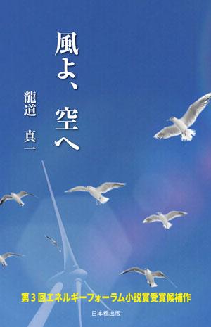 「風よ、空へ」を発売