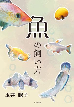 「魚の飼い方」を発売