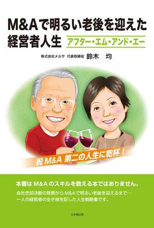 「M&Aで明るい老後を迎えた経営者人生」を発売