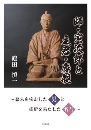 「師・寅次郎と主君・慶親」を発売