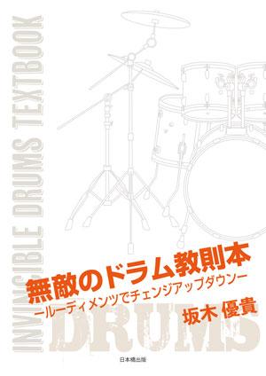 「無敵のドラム教則本」を発売