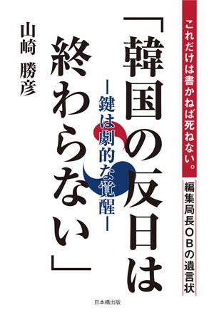 「韓国の反日は終わらない」を発売