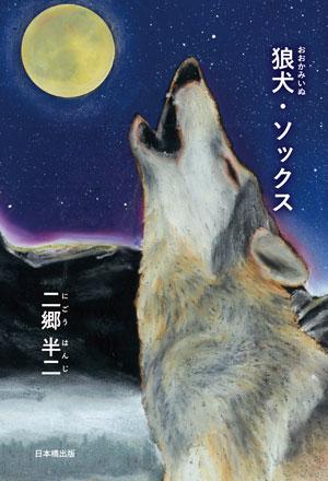 「狼犬・ソックス」を発売