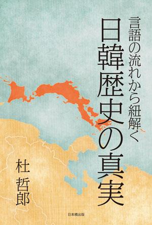 「言語の流れから紐解く日韓歴史の真実」を発売