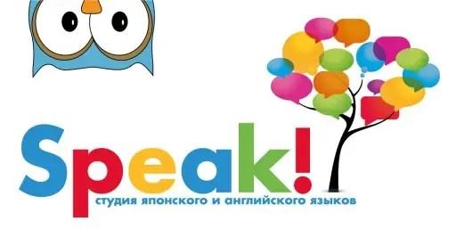 Speak3-02-021 (1)