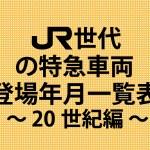 JR世代の特急車両登場年一覧表