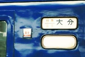 fuji4