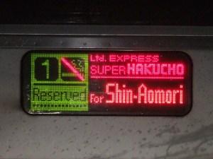 スーパー白鳥号LED表示器