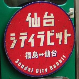 仙台シティラビット号HM
