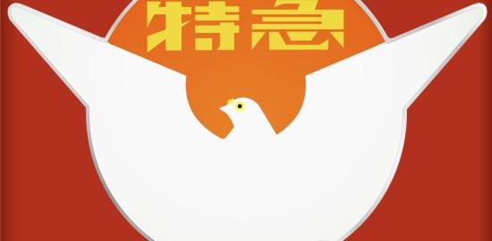 京阪特急の鳩マーク