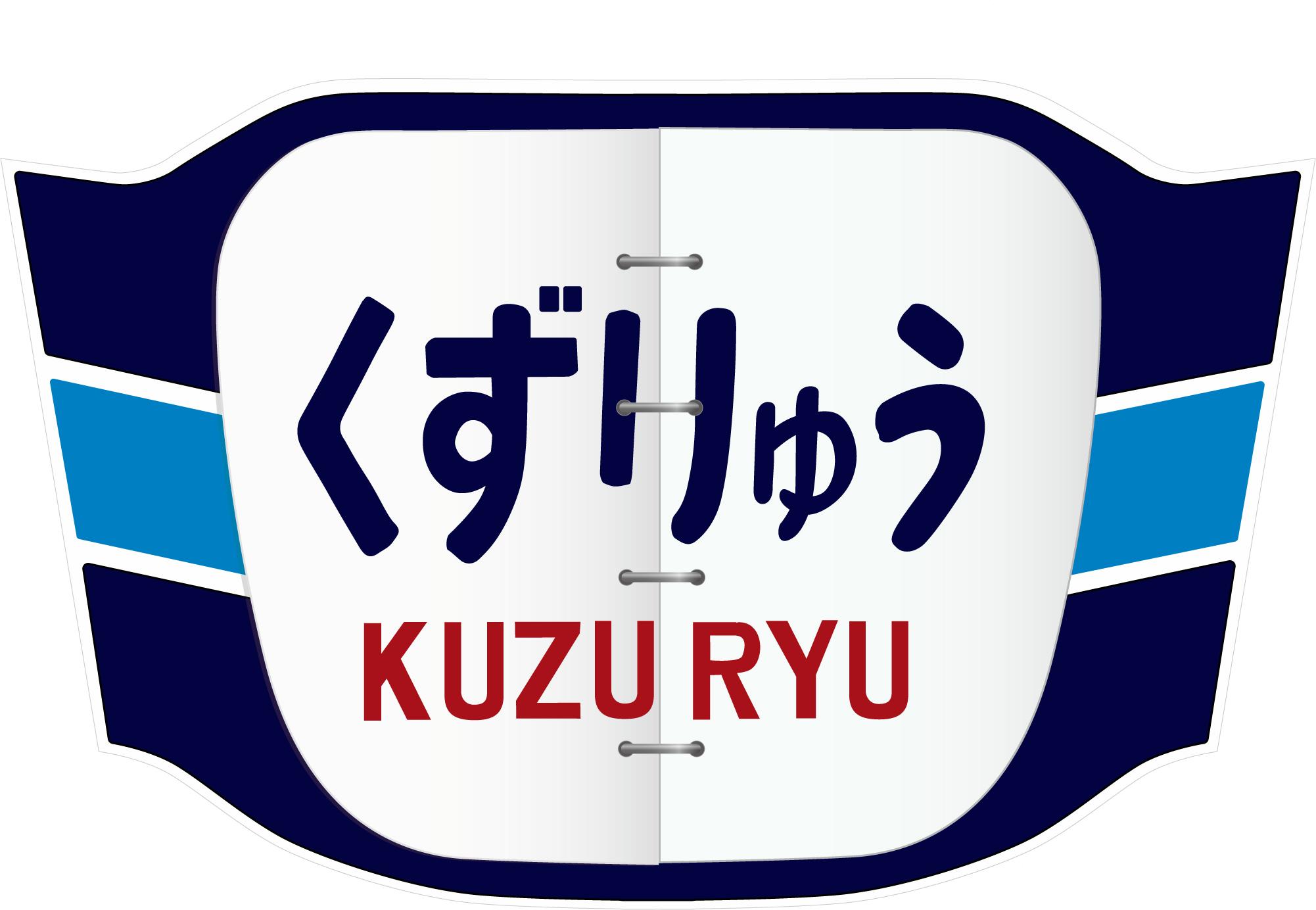 急行くずりゅう号・ヘッドマーク(小型)
