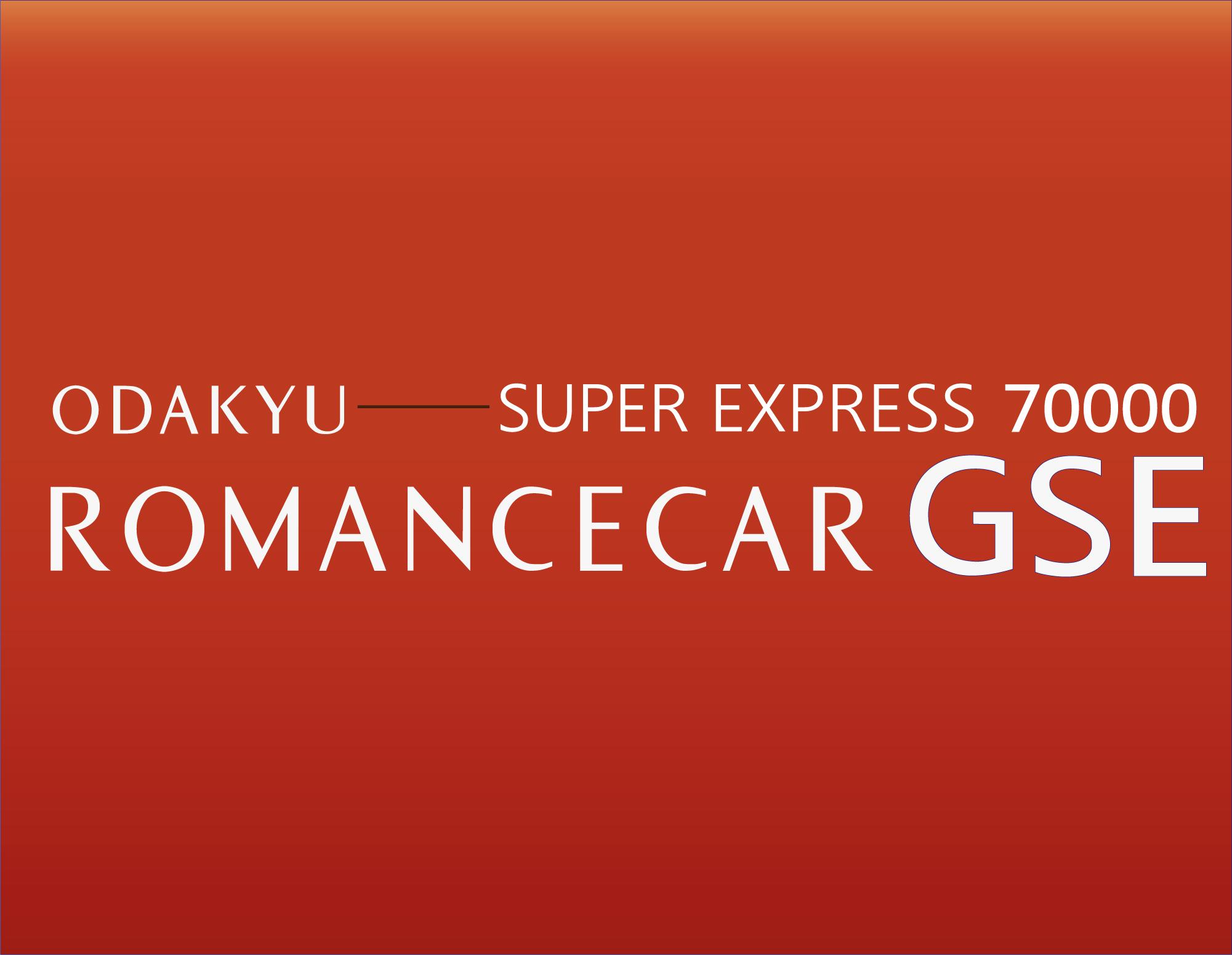 小田急70000系ロマンスカー