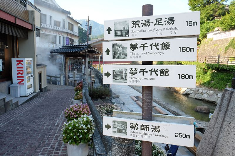 La petite campagne japonaise