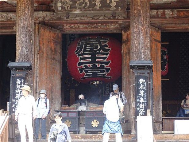 Zao Do au Mont Yoshino