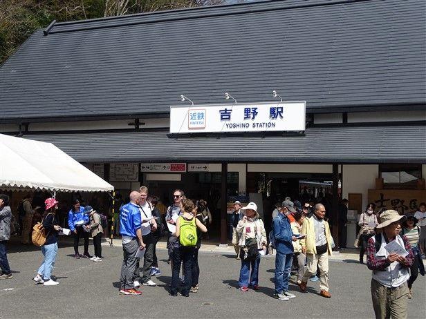 yoshino station