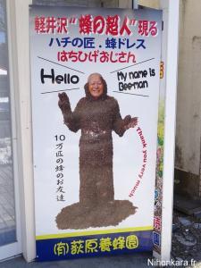 Karuizawa (11)