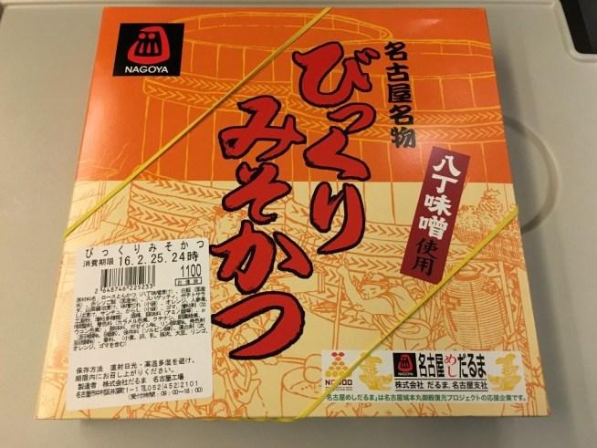 お弁当 びっくりみそかつ (2) (1024x768)