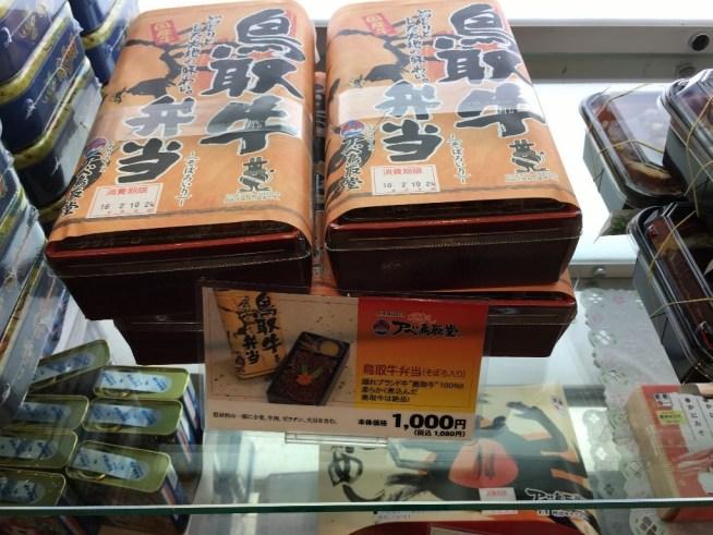 鳥取牛弁当(そぼろいろ) 羽田空港お弁当 (2)