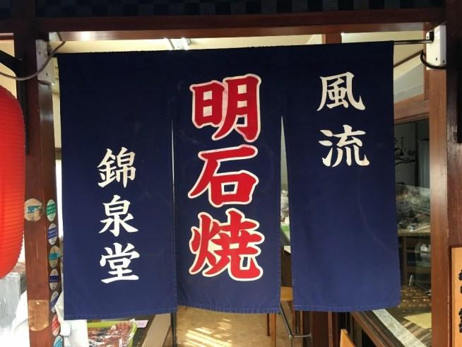 石切参道商店街 (46)