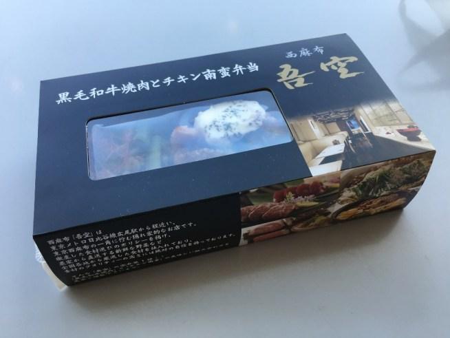 黒毛和牛焼肉とチキン南蛮弁当 西麻布吾空 羽田空港お弁当 (2)