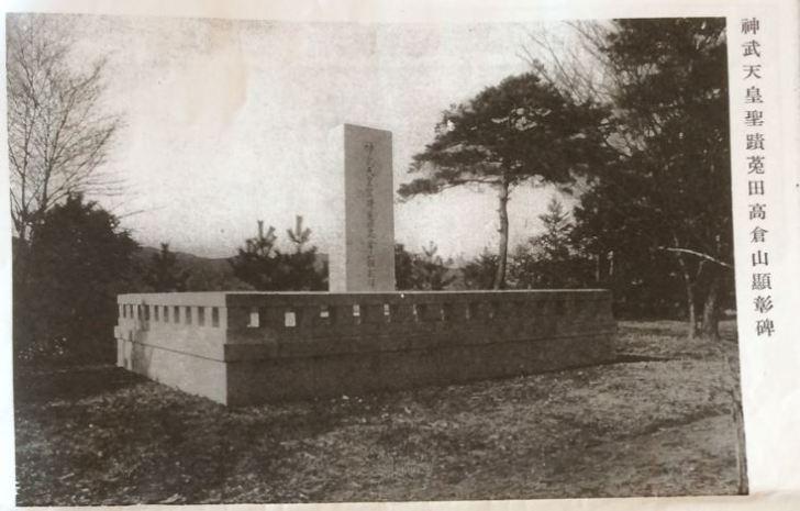 高倉山顕彰碑当時の状況
