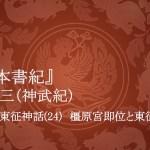『日本書紀』 巻第三(神武紀)