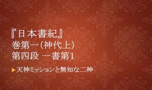 『日本書紀』第四段