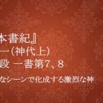 第五段〔一書7、8〕