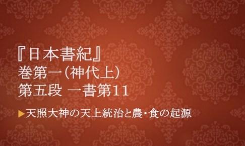 『日本書紀』第五段一書11