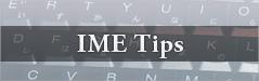 Japanese IME tips