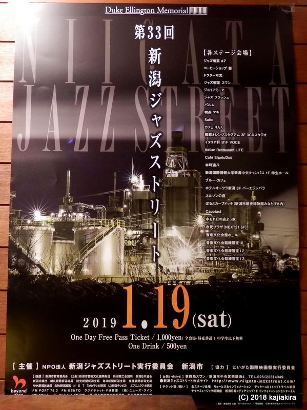 会場15:本町通八「第33回新潟ジャズストリート」201901
