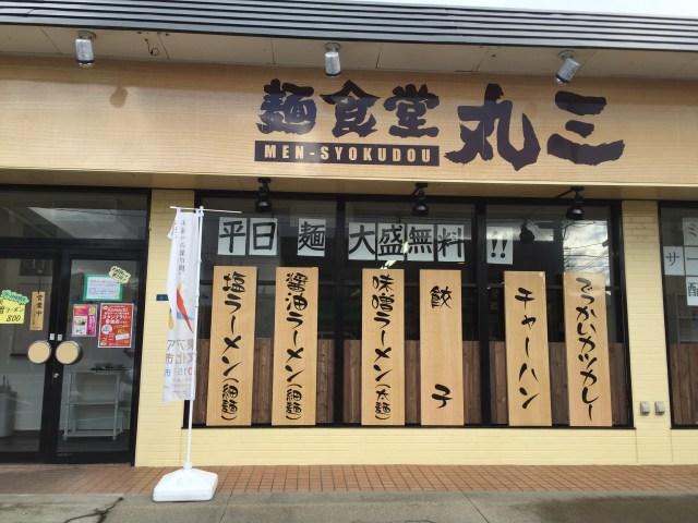 【閉店】新潟市西区にある麺食堂丸三に行ってきた
