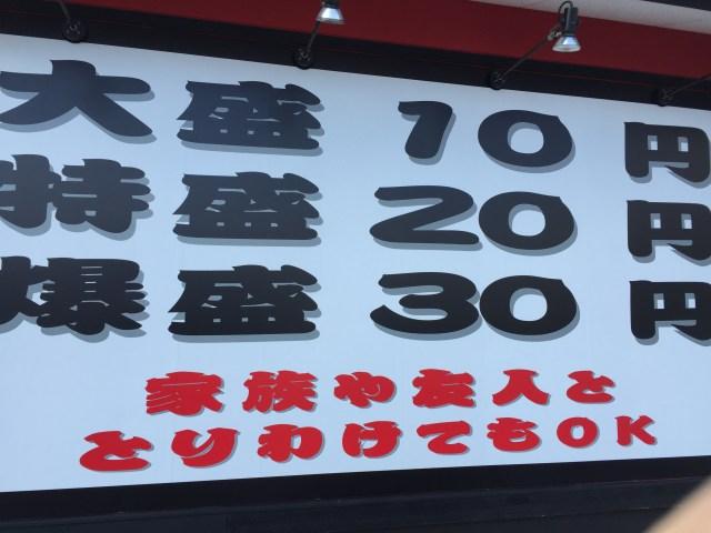 燕市にある「麺屋ばやし」に行ってきた