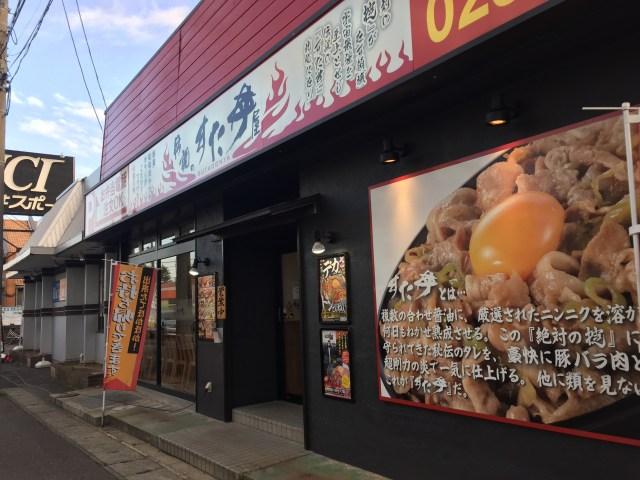 新潟市中央区の伝説のすた丼屋 新潟駅南店ですた丼食べた
