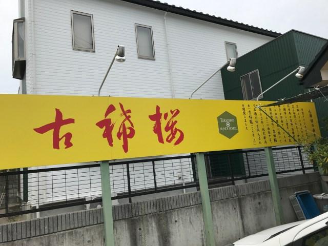 新潟市東区にある古稀櫻で担々麺食べた