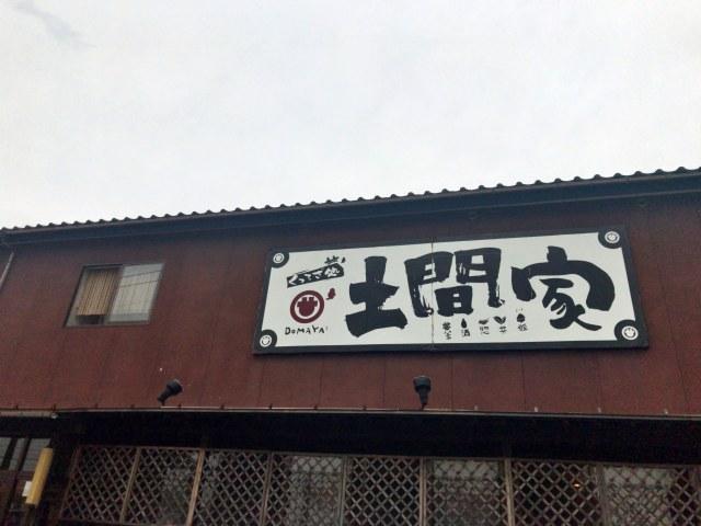 新潟市西区にある土間家でおばんざい食べた