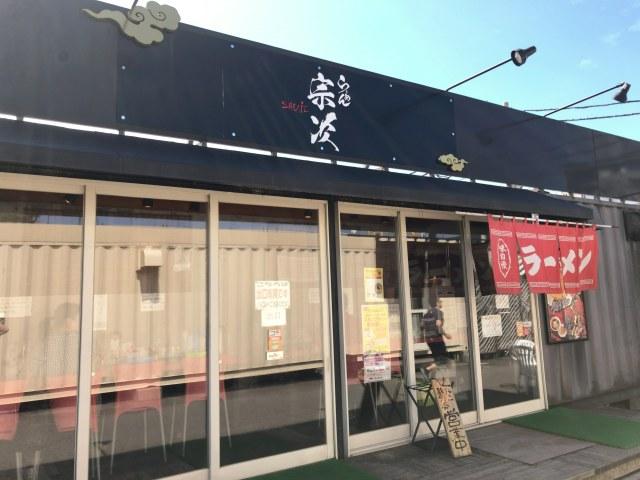 新潟市中央区ピア万代にあるらーめん 宗次でらーめん食べた