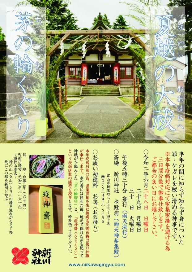 夏越大祓ちらしR02-01
