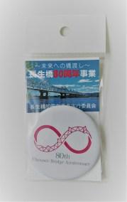 長生橋80周年事業