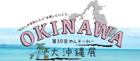 めんそ〜れ大沖縄展 新宿伊勢丹
