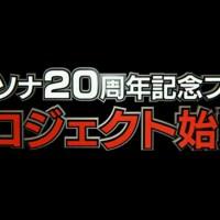 """Persona 5 tendrá un animé y se anuncia el proyecto """"20th Anniversary Celebration Project"""""""
