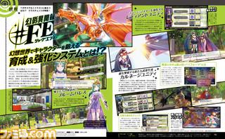 Genei-Ibun-Roku-Famitsu-1
