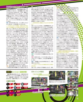 dengeki_nintendo_scan31