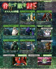 FamitsuSpecial_SMTV_Final07