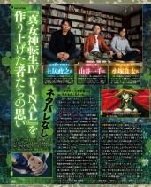 FamitsuSpecial_SMTV_Final10