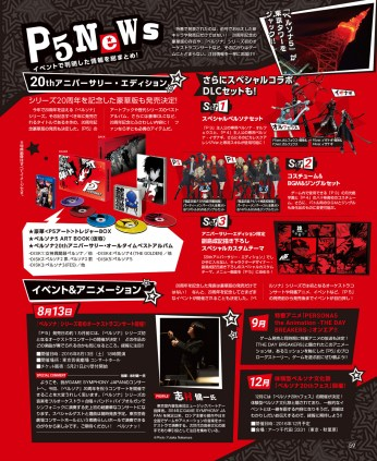 dengeki_playstation_recap01