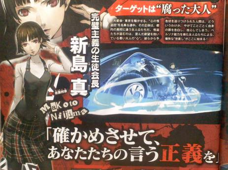 Persona-5-Famitsu-Scan-1
