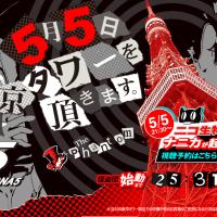 "Programa Del Evento ""Take Tokyo Tower"" De Persona 5"