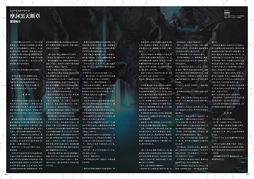 SMT-IV-A-Art-Book-Preview-4