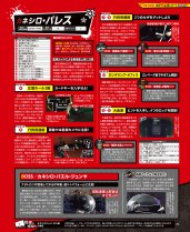 dengeki_playstation623_30